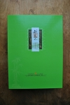 Зеленый Большой