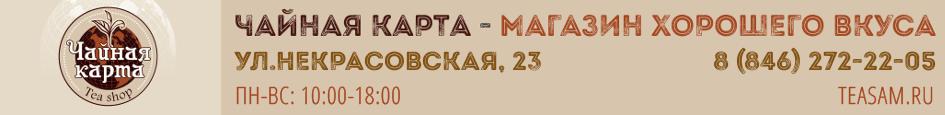 Чайная карта - Магазин хорошего вкуса - Купить чай в Самаре